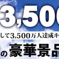 旅行券35万円分や海鮮詰め合わせなどが当たる、高額ハガキ懸賞!