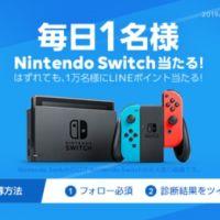 NintendoSwitchが毎日1名に当たる料金診断キャンペーン!