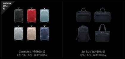 サムソナイトのスーツケースやバッグが当たるSNS懸賞!