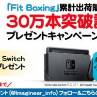 Nintendo Switch本体が当たるTwitter懸賞!