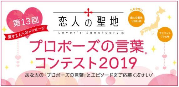 旅行券20万円分、ヘリコプタークルーズなど豪華賞品のプロポーズコンテスト!