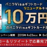 プリペイドカード「10万円分」が「10名」に当たる高額懸賞!