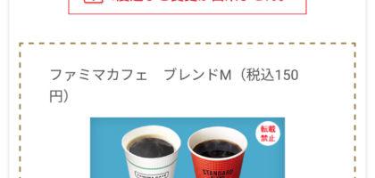 ファミリーマートのSNS懸賞でブレンドコーヒーが当選!