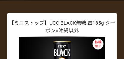 UCCのSNS懸賞で缶コーヒー無料引換券が当選!