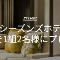 極上のひとときを過ごす「フォーシーズンズホテル京都」宿泊券懸賞!