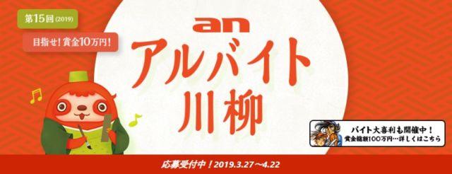グランプリ賞金10万円!アルバイト川柳投稿キャンペーン