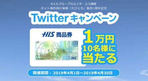 H.I.S.商品券1万円分が10名に当たるRT懸賞!