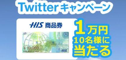 フォロー&RTでH.I.S.商品券1万円が当たるSNS懸賞!