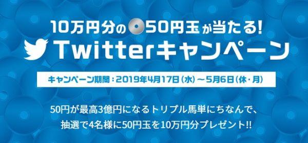 50円玉が10万円分当たる高額Twitter懸賞!