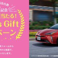 全自動コーヒーマシンや高額商品券が当たる、愛知トヨタのキャンペーン!