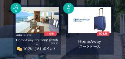 泊まりたい家を答えてハワイ宿泊券が当たる豪華懸賞!