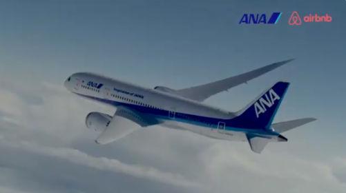 ANA国内往復航空券&Airbnbクーポンが当たる旅行懸賞!
