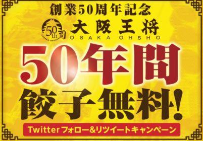 「餃子50年間無料」パスポートが当たる!大阪王将の高額懸賞