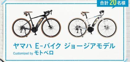 YAMAHAの高級電動クロスバイクが20名に当たる高額懸賞!