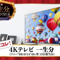 4Kテレビ一生分(約180万円)が当たる高額懸賞!
