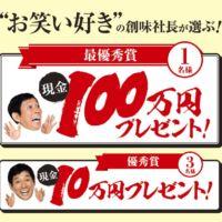 現金100万円が当たるTwitter大喜利キャンペーン!
