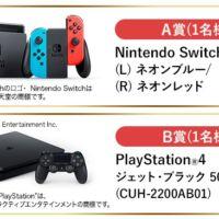 フォロー&RTするだけ!Switch・PS4・美容家電が当たる高額懸賞