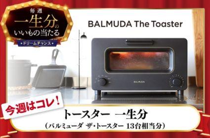 バルミューダ ザ・トースター「一生分」が当たる高額懸賞!