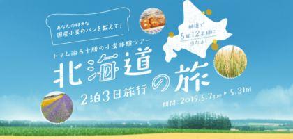 国産小麦の魅力を肌で感じる、Pascoの北海道旅行懸賞!
