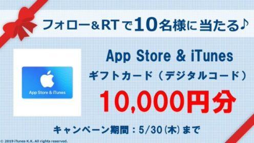 1万円分のストアカードがその場で当たる高額Twitter懸賞!