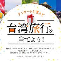 往復航空券やホテル宿泊券が当たる台湾旅行懸賞!