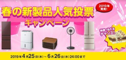 三菱電機の人気投票に参加してカタログギフトが当たる!