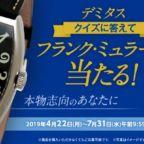 高級時計ブランド「フランク・ミュラー」が当たるクイズ懸賞!