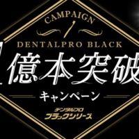 ギフトカード1万円分などが当たる、商品購入キャンペーン!