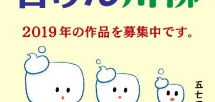旅行券が当たる、石けんに関する川柳コンテスト