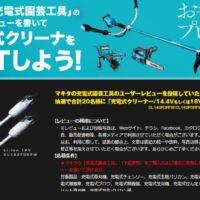 マキタ園芸工具のレビューを投稿して充電式クリーナーをGET!