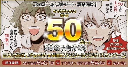 ウェブマネー1万円分が50名に当たるTwitter懸賞!