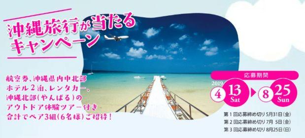 アウトドア体験付き沖縄旅行2泊3日が当たる高額懸賞!