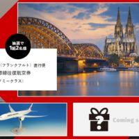 体操ニッポンの選手を応援して、ドイツ往復航空券が当たる!