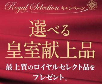 皇室献上品が当たる、エディオンのアプリ懸賞!