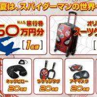 スパイダーマンの予告編を観て、50万円分の旅行券が当たる!