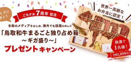 世界一高額な弁当(約29万円)が当たる豪華Twitter懸賞!