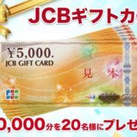 3万円分のJCBギフトカードが当たる簡単応募懸賞!