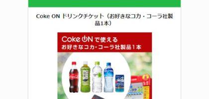大量当選懸賞でコカ・コーラのドリンクチケットが当選!