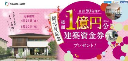 新築資金総額1億円分が当たるトヨタホームの高額懸賞!