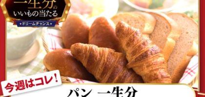 パン一生分、約195万円分のJCBギフト券が当たる高額懸賞!