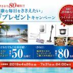 旅行券10万円分や、グルメカタログなどが当たる豪華クイズ懸賞!