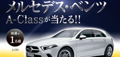 メルセデス・ベンツ A-Classが当たる高額外国車懸賞!
