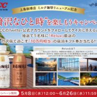 10万円相当の宿泊ギフト券が当たるTwitterキャンペーン!