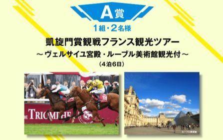 競走馬のファン投票に参加して、フランス旅行など豪華賞品が当たる!