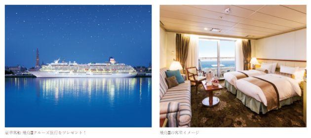 豪華客船「飛鳥Ⅱ」クリスマスクルーズが当たる高額懸賞!