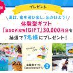 体験型カタログギフト3万円分が当たる高額懸賞!