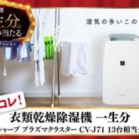 衣類乾燥除湿機 一生分(約47万円分)が当たる高額懸賞!