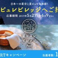 日本一の星空を堪能できる、昼神温泉宿泊券&ナイトツアーが当たる!