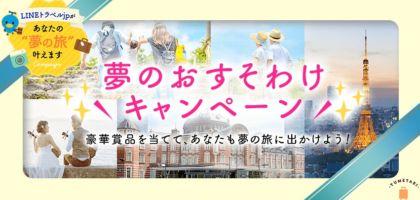 旅行券や宿泊券が当たる「夢」投稿キャンペーン!