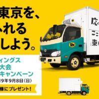 東京オリンピックの開会式・閉会式チケットが当たる高額キャンペーン!